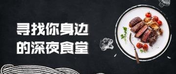 黑色炫酷餐饮旅游娱乐微信公众号头条封面大图