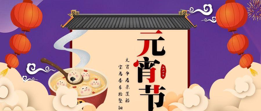 卡通手绘文艺清新黄色紫色元宵节祝福宣传推广微信公众号封面--头条