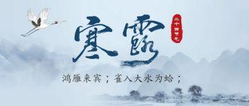 中国风二十四节气之寒露宣传推广公众号首图