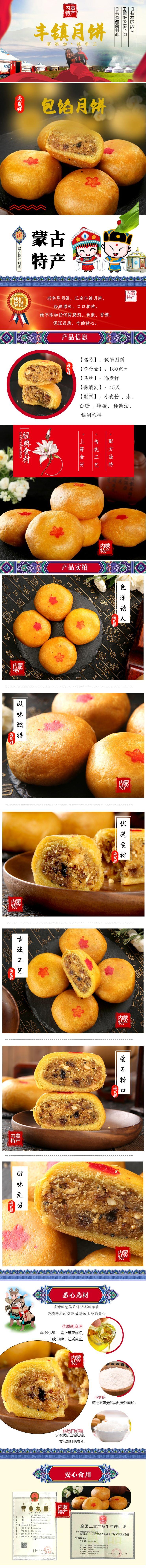 橙色中国风面包点心电商宣传营销宝贝详情