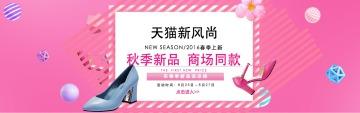 天猫新风尚时尚秋季新品女鞋电商banner