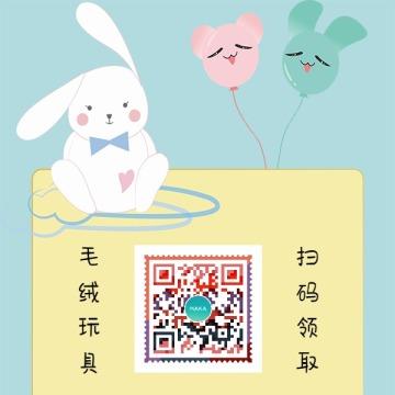 兔子卡通可爱蓝色二维码
