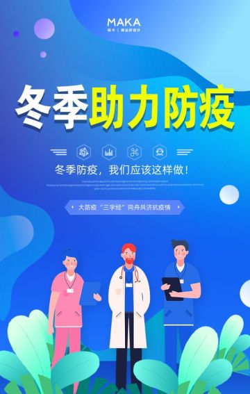 蓝色卡通冬季助力防疫知识科普宣传翻页H5