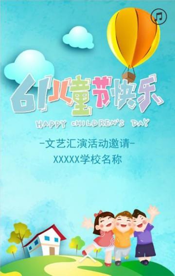 61儿童节/六一儿童节/儿童节邀请函/幼儿园邀请函/儿童节活动