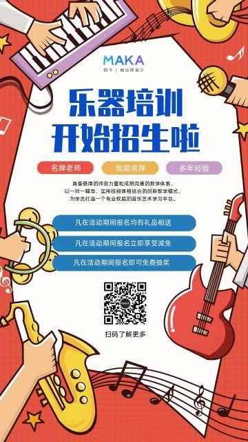 红色卡通寒假音乐乐器班招生手机海报