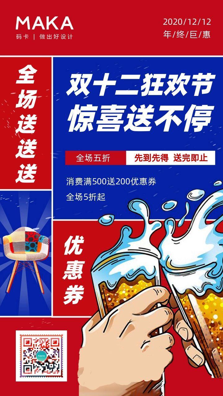 红色创意扁平双十二促销活动宣传海报
