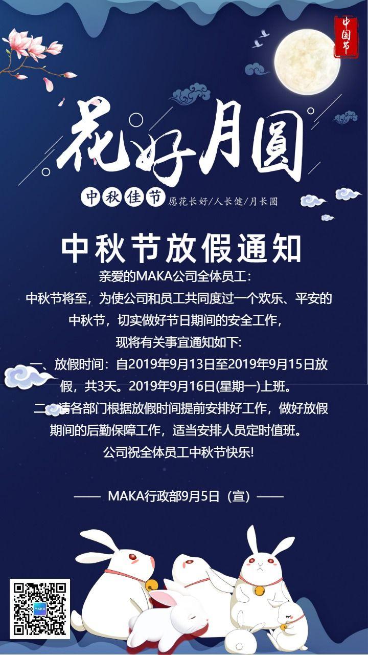 蓝色简约风格中秋节公司放假活动宣传海报模板