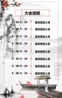 水墨中国风企业通用邀请函/大会邀请函/峰会邀请函