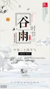 谷雨 谷雨海报 水墨中国风谷雨企业宣传推广海报 简约大气谷雨节气海报 二十四节气海报 中国风24节气