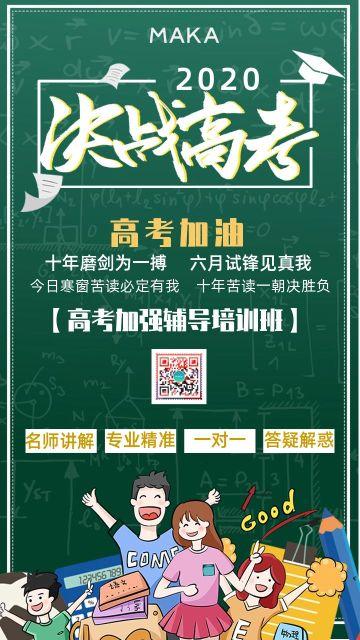 绿色卡通决战高考倒计时课外辅导班冲刺班招生海报