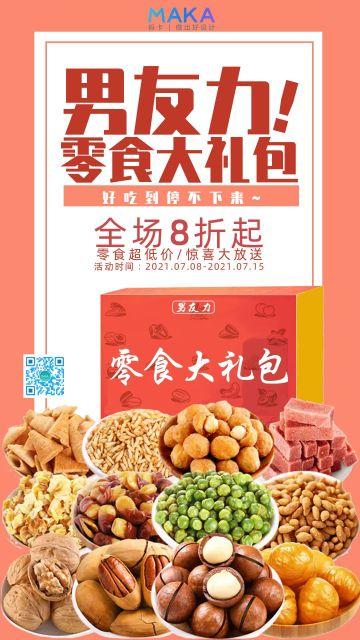 红色创意零食大礼包上新海报