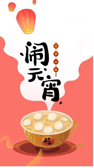 卡通红色节日元宵节祝福正月十五手机海报