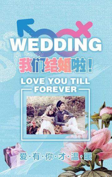 我们结婚啦!华丽韩风模板!