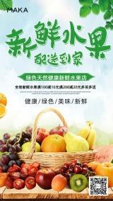 简约清新水果店促销活动宣传海报