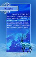 蓝色科技唯美梦幻个人简介H5
