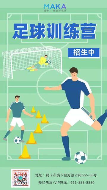 绿色扁平手绘插画足球训练招生宣传海报