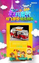 6.1六一儿童节商家店铺活动促销可爱卡通风H5模板