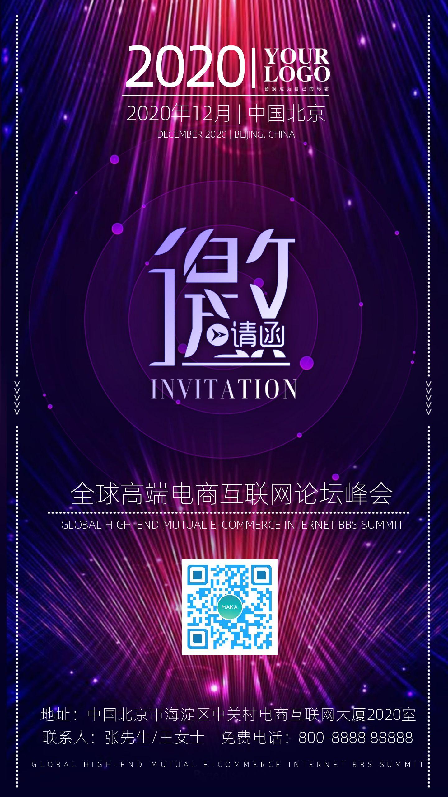 2020高端炫酷紫色互联网IT金融科技商务峰会展会会议交流论坛邀请函请柬