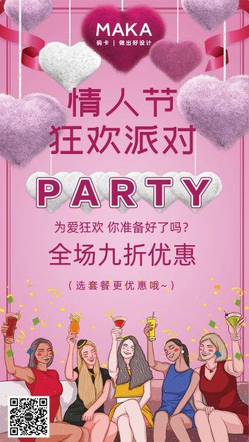 紫色情人节狂欢派对酒吧折扣优惠活动宣传手机海报