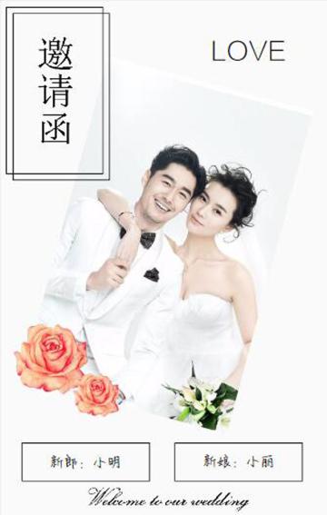 简约杂志婚礼邀请函白色主题请柬