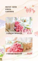 母亲节温馨相册鲜花店感恩礼物商场化妆品女装祝福