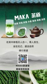 清新文艺茶道茶艺宣传海报