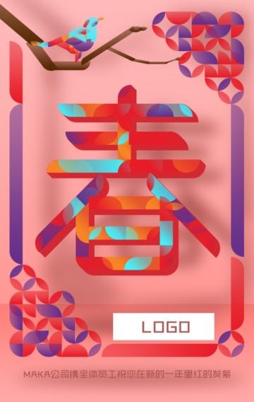 春节祝福扁平化风格放假通知