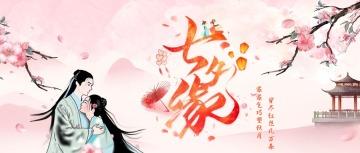 中国风文艺清新粉色七夕情人节微信公众号封面--头条