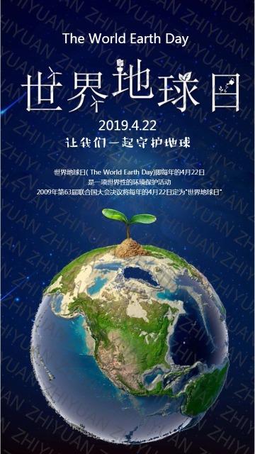 世界地球日节日科技简约大气