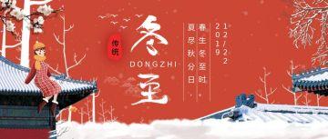 红色手绘中国风冬至节气插画公众号首图