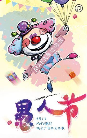 学校手绘小丑节日愚人节活动邀请函 与你同乐