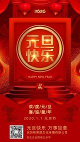 大红传统中国风元旦节祝福贺卡元旦节邀请函海报模板