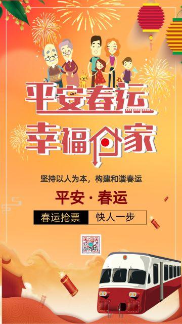 黄色简约大气2020鼠年春运 平安春运 春运抢票宣传海报