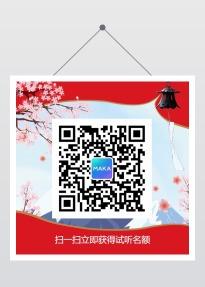 小清新日语培训班招生宣传微信公众号底部二维码模板