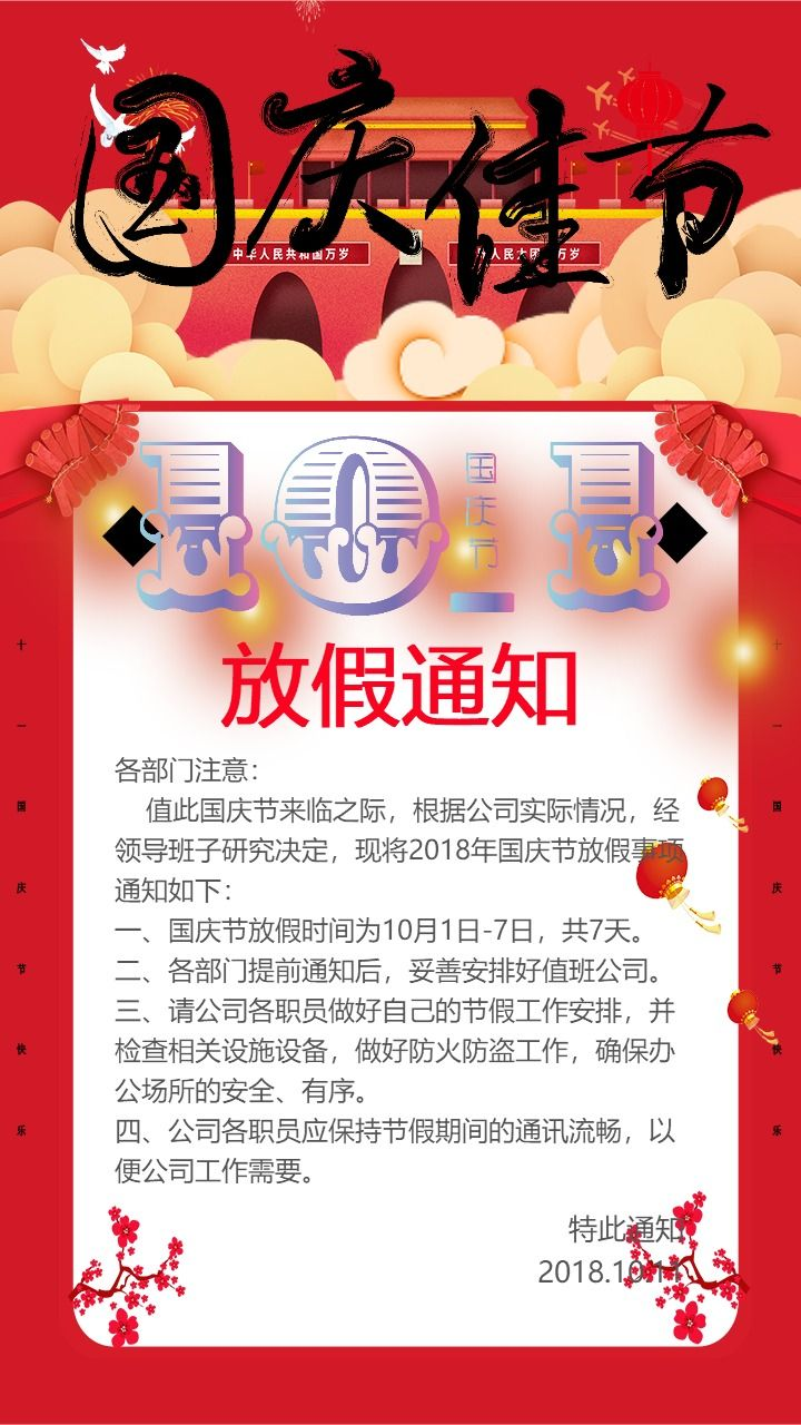 喜庆10.1国庆节公司放假通知