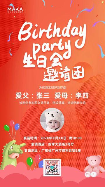 红色卡通喜庆风个人宝宝生日宴会邀请函宣传海报