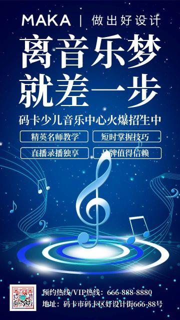 蓝色梦幻风音乐培训招生宣传海报