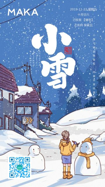 雪花风传统二十四节气小雪海报设计