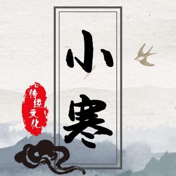 小寒二十四节气中国传统节日文化微信软文推送