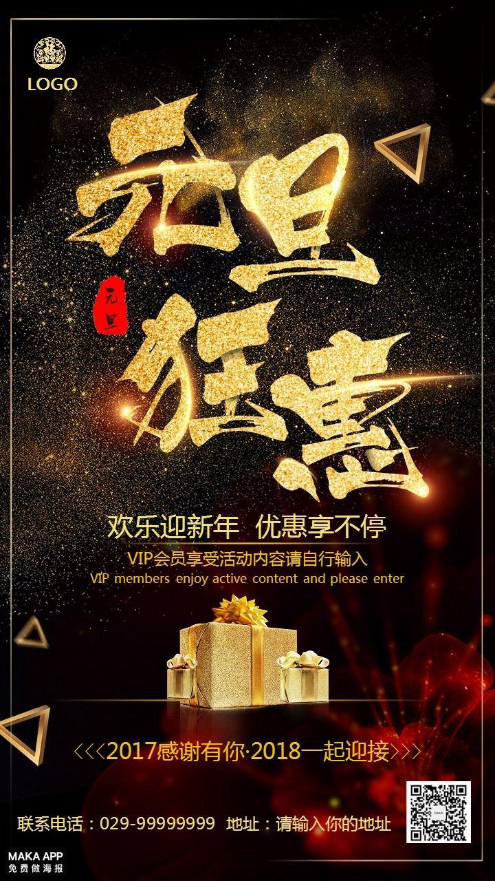 2018黑金元旦钜惠商品推广宣传海报