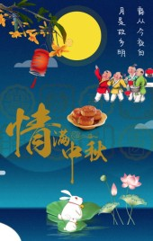 情满中秋系列中秋节宣传推广模版/月饼/礼盒/中秋礼品