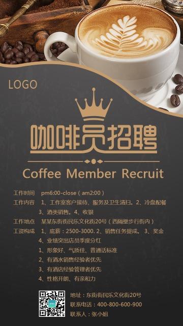 咖啡店招聘咖啡员招聘社会招聘校园招聘手机海报