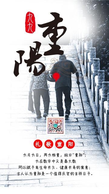 九月九日重阳节传统节日祝福贺卡节日促销活动海报