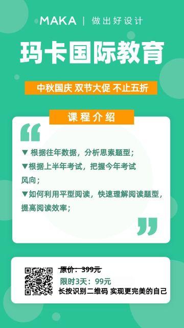 绿色简约国际教育中秋国庆宣传促销海报