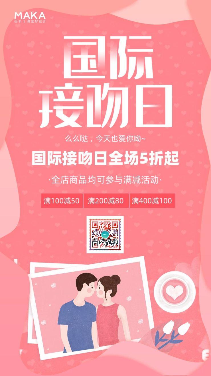 粉色唯美浪漫风商超/珠宝鲜花行业国际接吻节商品促销宣传推广海报
