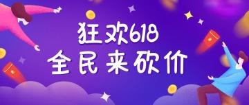 618时尚酷炫设计风格年中618狂欢盛典促销活动微信公众号封面大图