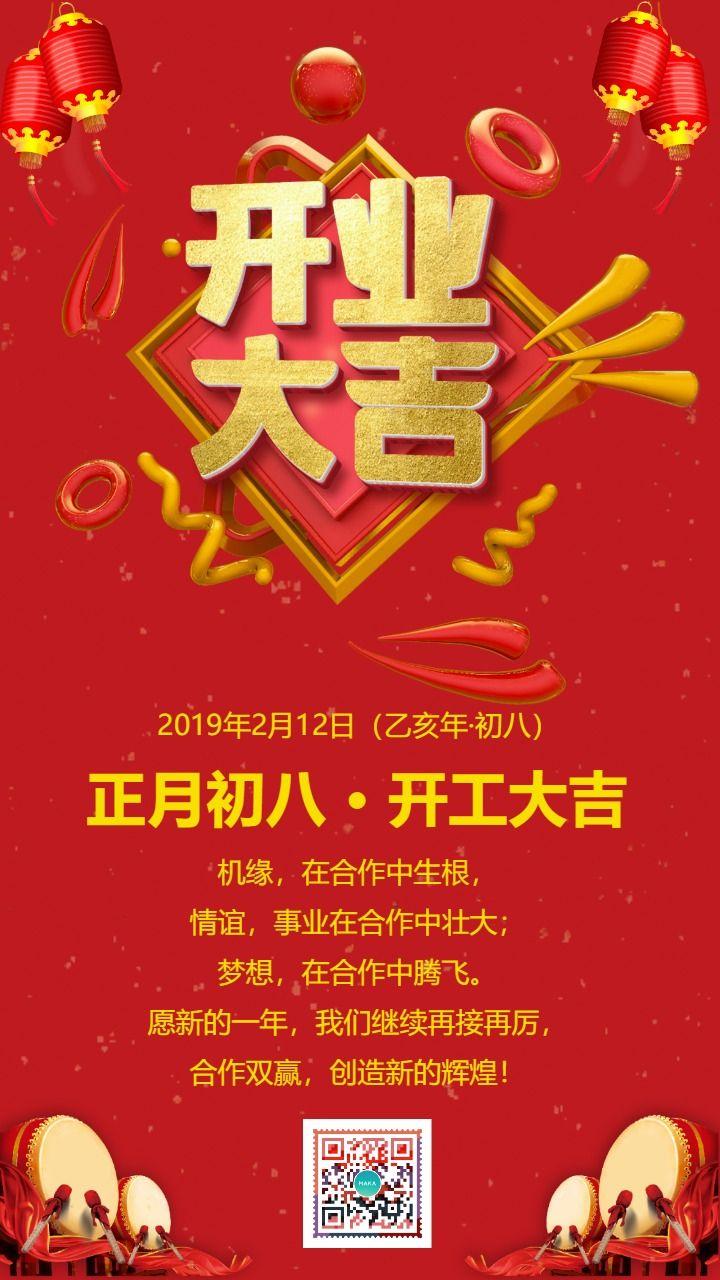 春节红色中国风公司店铺节后开工宣传贺卡海报