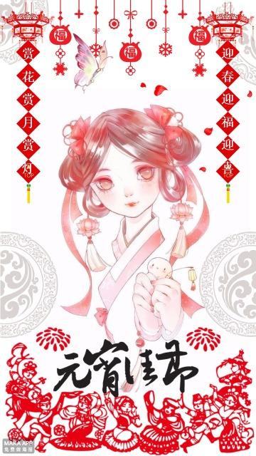元宵佳节团圆祝福海报