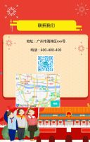 红色卡通国庆节企业公司电商零售推广产品促销活动h5