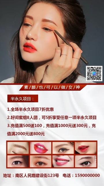 韩式半永久纹绣美容促销宣传时尚简约海报